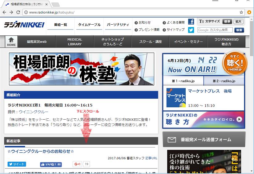 radio_nikkei_page.PNG