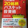 【書籍】『脱イナゴでしっかり儲ける20銘柄バスケット投資術』を読みました