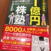【書籍】相場師朗さんの新刊『一億円株塾』のしまねこ所感